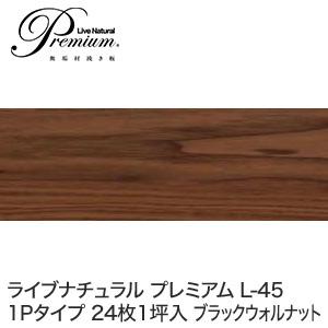 【フローリング材】朝日ウッドテック LiveNaturalPremium L-45 ブラックウォルナット(床暖房対応)防音フロア 1坪__pmlwkj02l4h