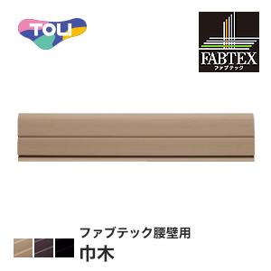 【腰壁】東リ ファブテック腰壁用 ファブテック巾木 1ケース(10本入)*FBH01 FBH02 FBH04