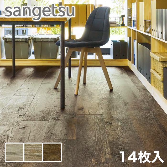 【フロアタイル】塩ビタイル サンゲツ ウッド ブルージュオーク 196×1320×2.5mm 14枚/ケース*WD-974 WD-975 WD-976
