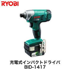 【電動工具】リョービ(RYOBI) 充電式インパクトドライバ BID-1417__bid-1417