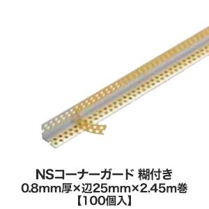 コーナーテープ・コーナーガード NSコーナーガード 辺25mm×2450mm (0.8mm厚) 100個入り 080023__fk080023