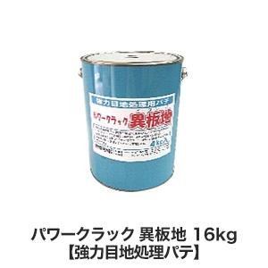 塗装用 パワークラック 異板地 (塗装用目地処理剤) 16kg 100066__fk100066