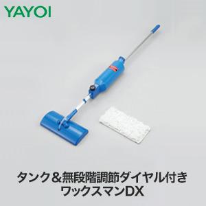 清掃工具・道具 ワックスマンDX 328-098__fk328-098