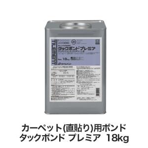 川島織物セルコン カーペット(直貼り)用ボンド タックボンドプレミア缶 18kg__tb-pr-18