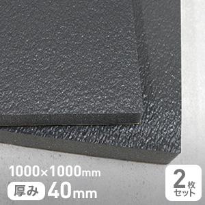【ウレタン・スポンジ】粘着剤付き カームフレックス(R) F-4LF吸音材・防音材 40mm厚 1000×1000mm 2枚セット__str-f4lf-40-10n