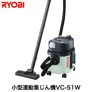 【電動工具】リョービ(RYOBI) 小型連動集じん機 VC-51W__vc-51w