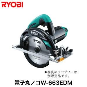 【電動工具】リョービ(RYOBI) 電子丸ノコ W-663EDM__w-663edm