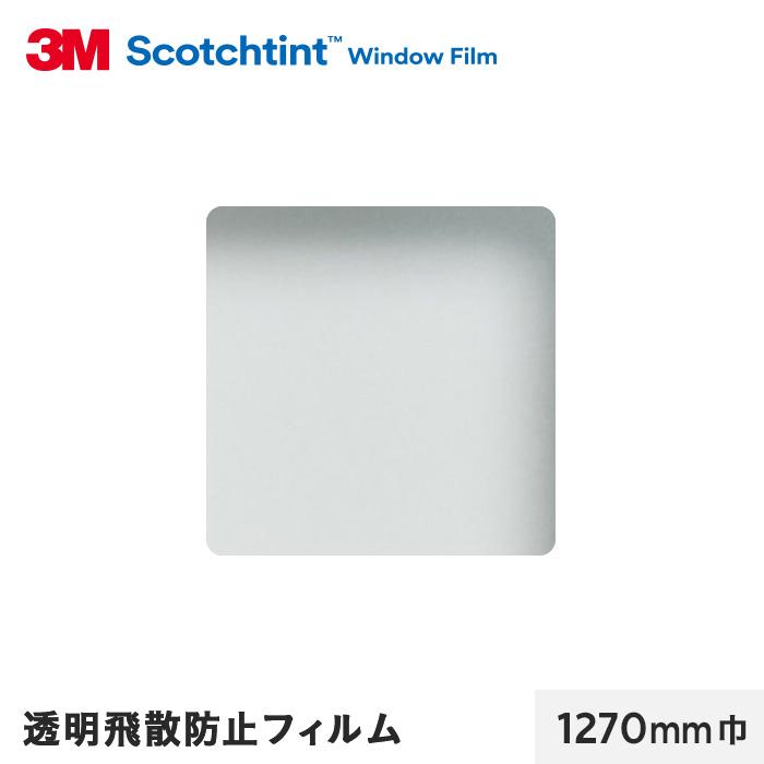【窓ガラスフィルム】3M ガラスフィルム スコッチティント 透明飛散防止フィルム SH4CLAR 1270mm×45m__sh4clar-1270