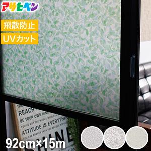 【窓ガラスフィルム】アサヒペン 水なしで貼れる窓ガラス用UVカットシート 窓辺のハーモニー 幅92cm×長さ15m*305 306 307__ap-g-g-