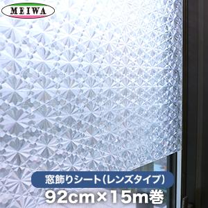 【窓ガラスフィルム】【貼ってはがせるガラスフィルム】窓飾りシート (レンズタイプ) 明和グラビア GCR-9206 92cm×15m巻__gcr-9206