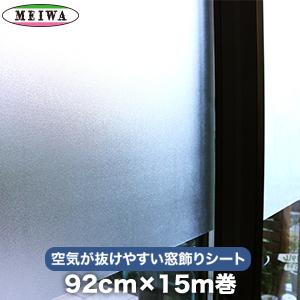 【窓ガラスフィルム】【貼ってはがせるガラスフィルム】空気が抜けやすい窓飾りシート (スリガラスタイプ) 明和グラビア GDSR-9250 92cm×15m巻__gdsr-9250