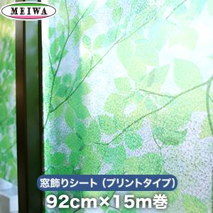 【窓ガラスフィルム】【貼ってはがせるガラスフィルム】窓飾りシート (プリントタイプ) 明和グラビア GER-9235 92cm×15m巻__ger-9235