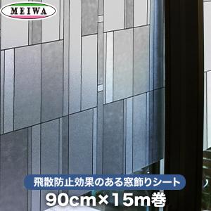 【窓ガラスフィルム】【貼ってはがせるガラスフィルム】飛散防止効果のある窓飾りシート 大革命アルファ 明和グラビア GHR-9205 90cm×15m巻__ghr-9205