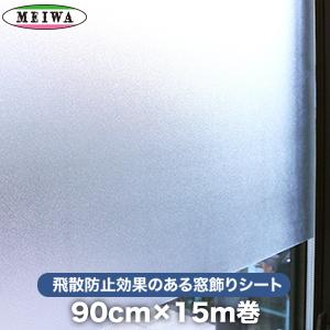 【窓ガラスフィルム】【貼ってはがせるガラスフィルム】飛散防止効果のある窓飾りシート 大革命アルファ 明和グラビア GHR-9208 90cm×15m巻__ghr-9208