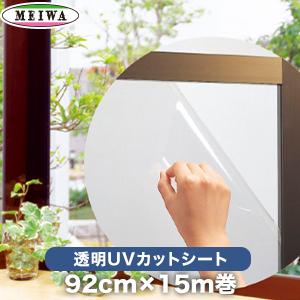 【窓ガラスフィルム】【貼ってはがせるガラスフィルム】透明UVカットシート 明和グラビア GLVR-9200 92cm×15m巻__glvr-9200