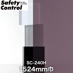 【窓ガラスフィルム】ガラスフィルム 窓の保護や目隠しに 中川ケミカル セーフティコントロール SC-240H 1524mm幅__nc-sc-240h