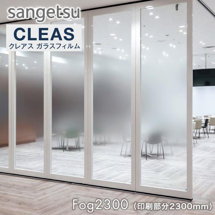 【窓ガラスフィルム】サンゲツ ガラスフィルム センターグラデーション フォグ2300 GF1853 【枚売り】__gf1853