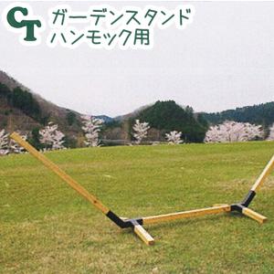 【ハンモック】ガーデンスタンドハンモック用 長310×奥90×高100cm__garden-stand