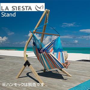 【ハンモック】LA SIESTA チェアハンモック用スタンドベラ 横140×高234×奥150cm__la-siesta-sb