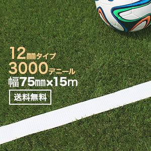 【人工芝関連商品】スポーツ・催事の白線引きに!人工芝用ラインテープ ベルライン 3000デニール(12mmタイプ) 幅75mm×15m__bl-3000-1275