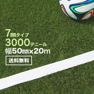 【人工芝関連商品】スポーツ・催事の白線引きに!人工芝用ラインテープ ベルライン 3000デニール(7mmタイプ) 幅50mm×20m__bl-3000-750
