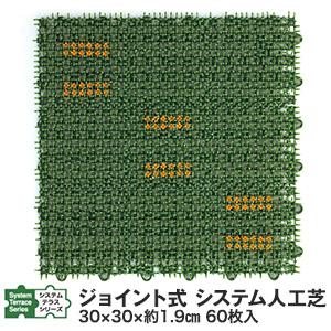 【人工芝】システムテラスシリーズ ジョイント式 ブラッシング人工芝 30cm×30cm 60枚__bt-300