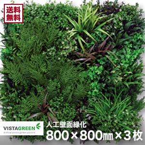 【壁面緑化】人工壁面緑化 ビスタグリーン パネル3枚 (固定部材12個付) 【送料無料】__vg-p3p