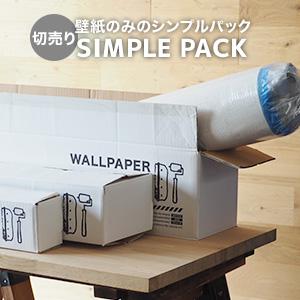 永遠の定番モデル 必要な長さだけ購入できる 世界の人気ブランド 生のり付きスリット壁紙 壁紙 選べるかんたん壁紙スリットシリーズ のり付き シンプルパック切売り__r