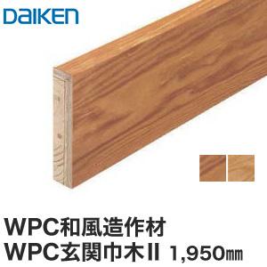 【框】DAIKEN(ダイケン) WPC和風造作材 WPC玄関巾木II1950mm*YP1721-16 YP1723-16