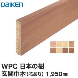 【框】DAIKEN(ダイケン) WPC 日本の樹 玄関巾木(芯あり) 1950mm*YPZ32-26NSK YPZ32-26NTK YPZ32-26NT YPZ32-26NK YPZ32-26NS YPZ32-26NC YPZ32-26NW YPZ32-26NN