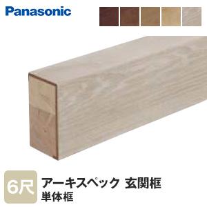 【框】Panasonic 玄関框 アーキスペック単体框 6尺 ナチュラルウッドタイプ対応柄*TY CY EY JY WY__kha12n