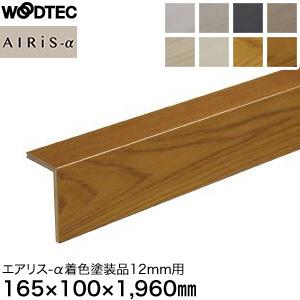 【框】朝日ウッドテック L型玄関框 エアリス-α 着色塗装品12mm用 間口1960mm*LZAN60A01 LZAN60A23 LZAN60A24 LZAN60A26 LZAN60A27 LZAN60A31 LZAN6073 LZAN6062
