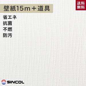 【壁紙】【のり付き】《送料無料》シンコール BA-3515 生のり付き機能性スリット壁紙 チャレンジセットプラス15m__challenge15-k-ba3515