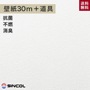 【壁紙】【のり付き】《送料無料》シンコール BA-3001 生のり付き機能性スリット壁紙 チャレンジセットプラス30m__challenge-k-ba3001