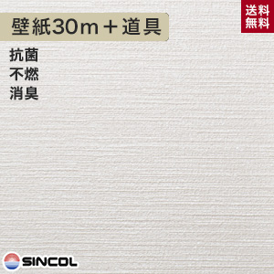 【壁紙】【のり付き】《送料無料》シンコール BA-3005 生のり付き機能性スリット壁紙 チャレンジセットプラス30m__challenge-k-ba3005