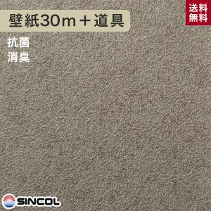 【壁紙】【のり付き】《送料無料》シンコール BA-3055 生のり付き機能性スリット壁紙 チャレンジセットプラス30m__challenge-k-ba3055