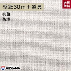 【壁紙】【のり付き】《送料無料》シンコール BA-3061 生のり付き機能性スリット壁紙 チャレンジセットプラス30m__challenge-k-ba3061