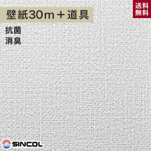 【壁紙】【のり付き】《送料無料》シンコール BA-3081 生のり付き機能性スリット壁紙 チャレンジセットプラス30m__challenge-k-ba3081