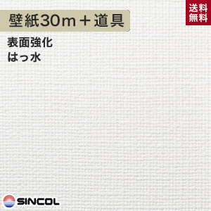 【壁紙】【のり付き】《送料無料》シンコール BA-3103 生のり付き機能性スリット壁紙 チャレンジセットプラス30m__challenge-k-ba3103