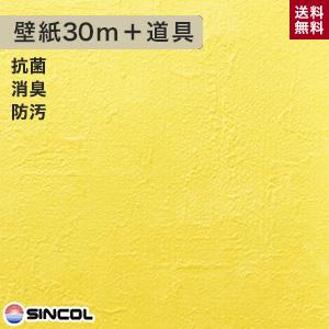 【壁紙】【のり付き】《送料無料》シンコール BA-3116 生のり付き機能性スリット壁紙 チャレンジセットプラス30m__challenge-k-ba3116