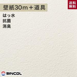 【壁紙】【のり付き】《送料無料》シンコール BA-3126 生のり付き機能性スリット壁紙 チャレンジセットプラス30m__challenge-k-ba3126