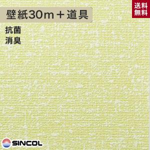 【壁紙】【のり付き】《送料無料》シンコール BA-3133 生のり付き機能性スリット壁紙 チャレンジセットプラス30m__challenge-k-ba3133