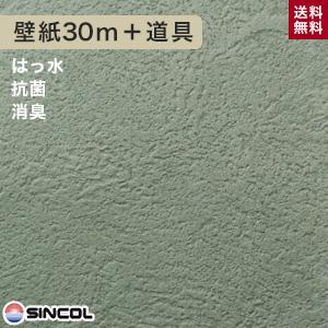 【壁紙】【のり付き】《送料無料》シンコール BA-3151 生のり付き機能性スリット壁紙 チャレンジセットプラス30m__challenge-k-ba3151