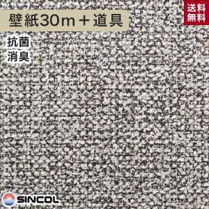 【壁紙】【のり付き】《送料無料》シンコール BA-3167 生のり付き機能性スリット壁紙 チャレンジセットプラス30m__challenge-k-ba3167