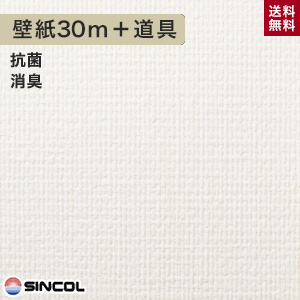 【壁紙】【のり付き】《送料無料》シンコール BA-3172 生のり付き機能性スリット壁紙 チャレンジセットプラス30m__challenge-k-ba3172