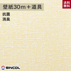 【壁紙】【のり付き】《送料無料》シンコール BA-3193 生のり付き機能性スリット壁紙 チャレンジセットプラス30m__challenge-k-ba3193