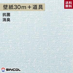 【壁紙】【のり付き】《送料無料》シンコール BA-3196 生のり付き機能性スリット壁紙 チャレンジセットプラス30m__challenge-k-ba3196
