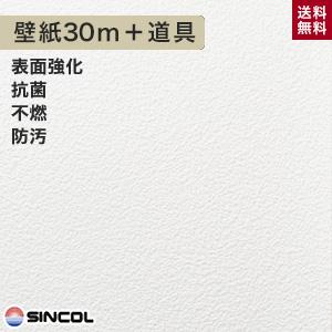 【壁紙】【のり付き】《送料無料》シンコール BA-3207 生のり付き機能性スリット壁紙 チャレンジセットプラス30m__challenge-k-ba3207