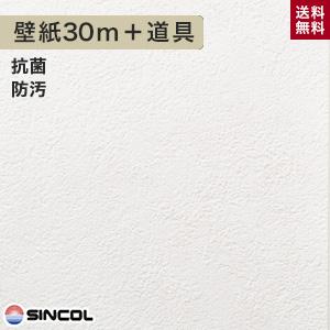 【壁紙】【のり付き】《送料無料》シンコール BA-3249 生のり付き機能性スリット壁紙 チャレンジセットプラス30m__challenge-k-ba3249