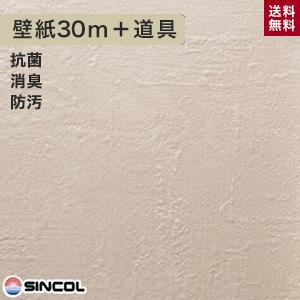 【壁紙】【のり付き】《送料無料》シンコール BA-3259 生のり付き機能性スリット壁紙 チャレンジセットプラス30m__challenge-k-ba3259